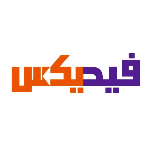 The Arabic Fedex Logo