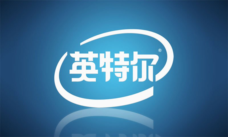 Intel Logo Design in Chinese