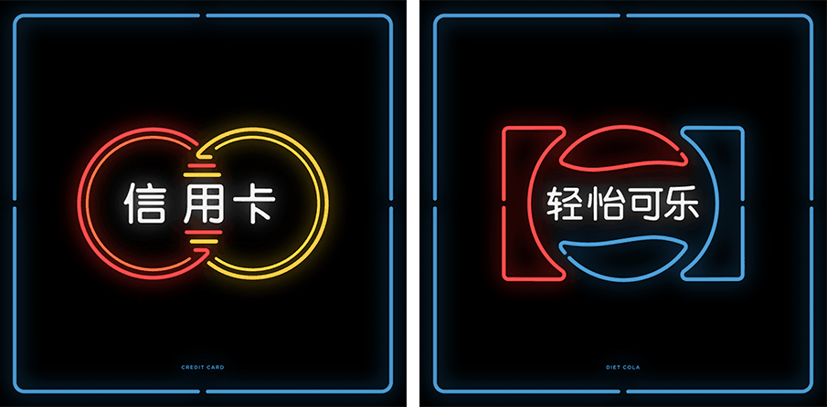 Chinatown: Western Brand Logos Translated to Chinese by Mehmet Gozetlik
