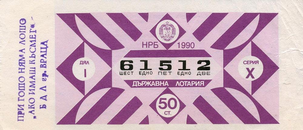 Vintage Bulgarian lottery tickets 61