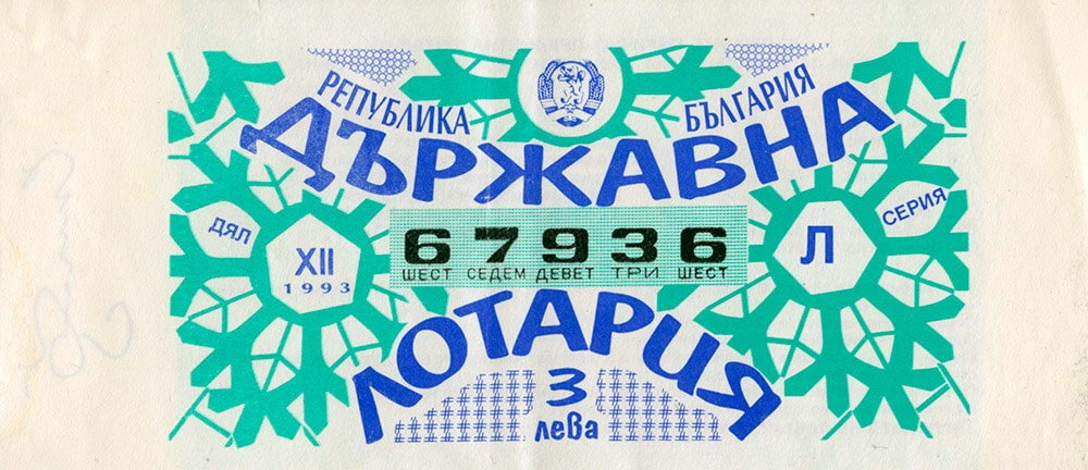 Vintage Bulgarian lottery ticket