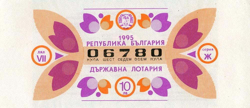 Vintage Bulgarian tickets 6