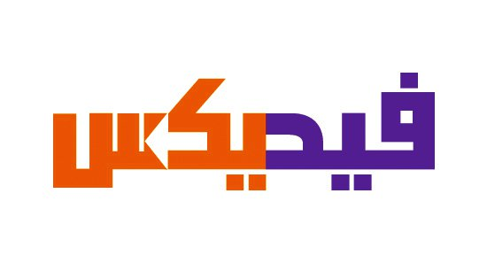 FedEx Arabic Logo